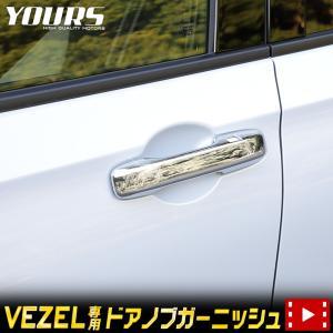 ホンダ ヴェゼル RV系 専用 メッキパーツ ドアノブガーニッシュ 2PCS VEZEL  アクセサリー HONDA|hid-led-carpartsshop