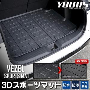 ホンダ ヴェゼル 専用 3D スポーツマット ラゲージトレイ ラゲージマット ラゲッジマット VEZEL トランク|hid-led-carpartsshop