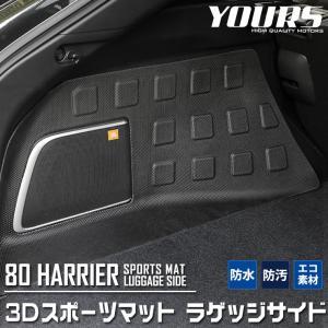 トヨタ ハリアー 80系 専用 3D スポーツマット ラゲッジサイド 防水 トランク 側面 HARRIER hid-led-carpartsshop