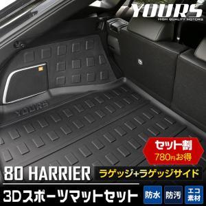 トヨタ ハリアー 80系 専用 3D スポーツマットセット ラゲッジ ラゲッジサイド 防水 側面 HARRIER hid-led-carpartsshop