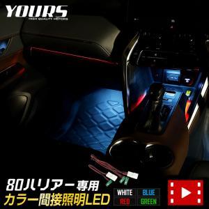 トヨタ ハリアー80系 専用 カラー間接照明LED 全4色 ブルー ホワイト レッド グリーン 純正 交換 室内 ボックス センターコンソール hid-led-carpartsshop
