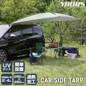 カーサイドタープ 2〜4人 UVカット 紫外線防止 テント タープ サイド 耐水 キャンプ アウトドア 車中泊 ルーフ バーベキュー hid-led-carpartsshop