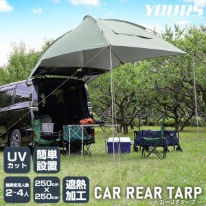 カーリアタープ 窓付き 2〜4人 UVカット 紫外線防止 テント リア サイド 耐水 キャンプ アウトドア 車中泊 バーベキュー hid-led-carpartsshop