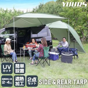 サイド&リアタープ2点セット 2〜4人 UVカット 紫外線防止 窓付き 自動車用 テント カータープ 耐水 キャンプ オーニング アウトドア 車中泊 ルーフ hid-led-carpartsshop