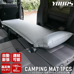 キャンピングマット 1枚 インフレータブルマット キャンプ マット 厚さ8cm 車中泊 アウトドア エアーマット hid-led-carpartsshop