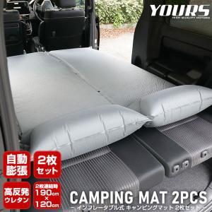 キャンピングマット 2枚セット インフレータブルマット キャンプ マット 厚さ8cm 車中泊 アウトドア エアーマット hid-led-carpartsshop