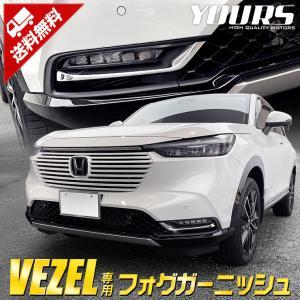 [予約] ホンダ ヴェゼル RV 専用 フォグガーニッシュ 2PCS メッキ パーツ|hid-led-carpartsshop