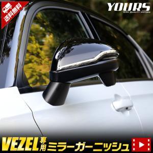 [予約]ホンダ ヴェゼル RV系 専用 ミラーガーニッシュ メッキ 2PCS メッキ パーツ|hid-led-carpartsshop