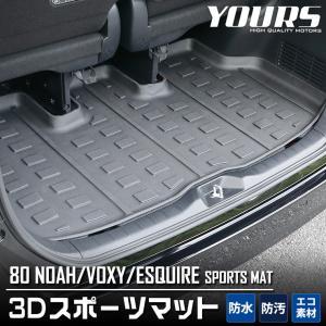 トヨタ 80系 ノア ヴォクシー エスクァイア 専用 3D スポーツマット ラゲージトレイ ラゲッジマット NOAH VOXY ESQUIRE hid-led-carpartsshop