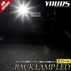 トヨタ ヤリスクロス Zグレード専用 純正LED バックランプ 1個セット YARIS CROSS 6500K|hid-led-carpartsshop