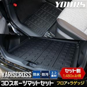 トヨタ ヤリスクロス専用 3D スポーツマットセット フロアマット ラゲッジマット 防水 運転席 助手席 後部座席 hid-led-carpartsshop
