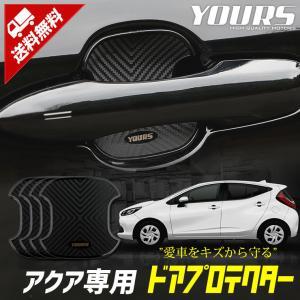 トヨタ アクア MXPK10/11/15/16系 専用 ドア傷防止 ドアプロテクター[B] 4枚セット ドアノブ 新型 AQUA|hid-led-carpartsshop