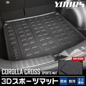 [予約]トヨタ カローラクロス 専用 3D スポーツマット ラゲージトレイ ラゲージマット ラゲッジマット|hid-led-carpartsshop
