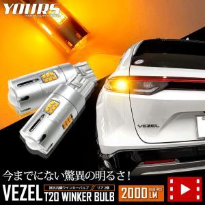 ヴェゼル RV系 専用 ウインカー 抵抗内蔵 2個/1set【驚異の明るさ!2000LM 】アンバー VEZEL ホンダ HONDA|hid-led-carpartsshop