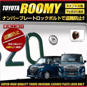 新型 ル−ミー ROOMY 専用 ナンバーロックボルトセット(ナンバープレート用)全グレード適合 3本セット hid-led-carpartsshop