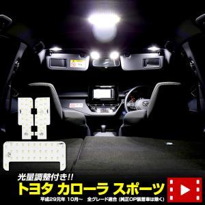 トヨタ カローラスポーツ 専用設計 LED ルームランプセット [H29.10〜] 全グレード対応 専用工具付|hid-led-carpartsshop