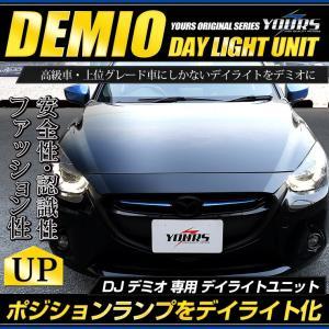 デミオDJ 専用 LED デイライト ユニット システム L...