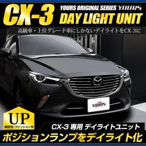CX-3 LED デイライト ユニット システム ポジション...