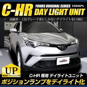 C-HR CHR 専用 LED デイライト ユニット システ...
