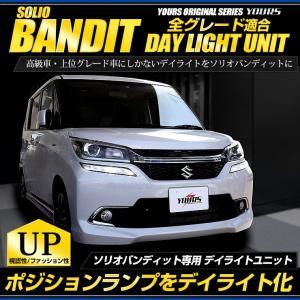 ソリオバンディット 専用 SOLIO BANDIT デイライ...