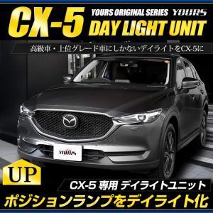 新型 CX-5 専用 LED デイライト ユニット システム...