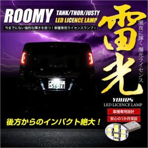 ルーミー・タンク・トール・シャスティ 専用 LED ライセンス ランプ ナンバー灯 1個 送料無料 T10 トヨタ|hid-led-carpartsshop