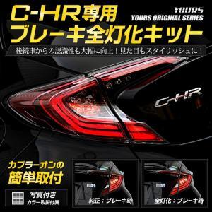C-HR CHR 専用 ブレーキ 全灯化キット テール LED 4灯化 全灯化 テールランプ hid-led-carpartsshop