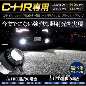 [YDS]C-HR CHR 専用 プロジェクターランプキット+HID(6000k)セット フォグランプ トヨタ|hid-led-carpartsshop