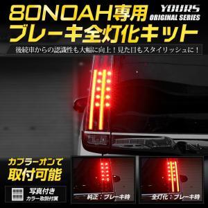 80ノア 専用 ユアーズオリジナル ブレーキ全灯化キット  ユアーズオリジナルの80ノアブレーキ全灯...