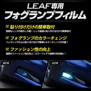 日産 リーフ ZE1 専用 フォグランプフィルム 全8色 全グレード LEAF ニッサン NISSAN|hid-led-carpartsshop|04