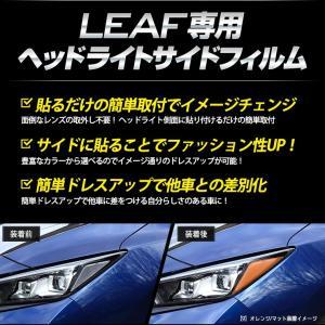 日産 リーフ ZE1 専用 ヘッドライトサイドフィルム   全10色  アイライン  LEAF ニッサン NISSAN|hid-led-carpartsshop|04