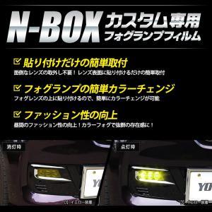 N-BOXカスタム専用 フォグレンズフィルム 2PCS 全8色 JF3/JF4 全グレード適合 NBOX CUSTOM ホンダ|hid-led-carpartsshop|04