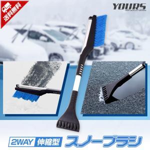 スノーブラシ アイススクレーパー付き 伸縮可能 2WAY仕様 hid-led-carpartsshop