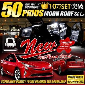 プリウス 50系 ルームランプ LED 7点セット[ムーンルーフなし車] 後期も適合 新チップ トヨタ ZVW50 ZVW51 ZVW55|hid-led-carpartsshop