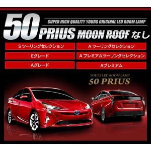 プリウス 50系 ルームランプ LED 7点セット[ムーンルーフなし車] 新チップ トヨタ ZVW50 ZVW51 ZVW55 hid-led-carpartsshop 02