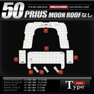 プリウス 50系 ルームランプ LED 7点セット[ムーンルーフなし車] 新チップ トヨタ ZVW50 ZVW51 ZVW55 hid-led-carpartsshop 04