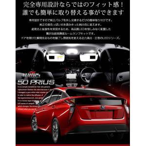プリウス 50系 ルームランプ LED 7点セット[ムーンルーフなし車] 新チップ トヨタ ZVW50 ZVW51 ZVW55 hid-led-carpartsshop 05