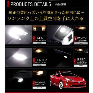 プリウス 50系 ルームランプ LED 7点セット[ムーンルーフなし車] 新チップ トヨタ ZVW50 ZVW51 ZVW55 hid-led-carpartsshop 07