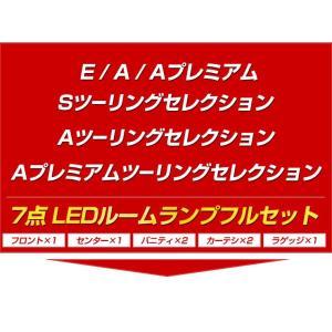 プリウス 50系 ルームランプ LED 7点セット[ムーンルーフなし車] 新チップ トヨタ ZVW50 ZVW51 ZVW55 hid-led-carpartsshop 08