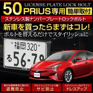 プリウス 50系 専用ナンバーロックボルトセット(ナンバープレート用)全グレード適合 3本セット hid-led-carpartsshop