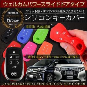 ヴェルファイア アルファード 30系 専用(ウェルカムパワースライドドア タイプのみ) シリコン スマートキーカバー  トヨタ キーケース アンチダスト加工  6色|hid-led-carpartsshop