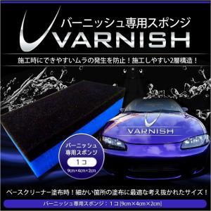 [バーニッシュ 専用]スポンジ 上級の仕上がりを求める方への高密度専用スポンジ hid-led-carpartsshop