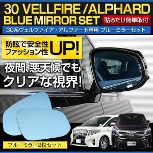 ヴェルファイア アルファード 30系 専用 ブルーミラーセット 全グレード対象 ブルーミラーセット  サイドミラー ドアミラー トヨタ hid-led-carpartsshop