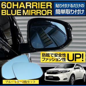 ハリアー 60系 専用 ブルーミラーセット ZSU60 ZSU65 AVU65 サイドミラー  ドアミラー トヨタ hid-led-carpartsshop