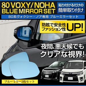 ヴォクシー ノア 80系 専用 ブルーミラーセット サイドミラー  ドアミラー トヨタ TOYOTA hid-led-carpartsshop