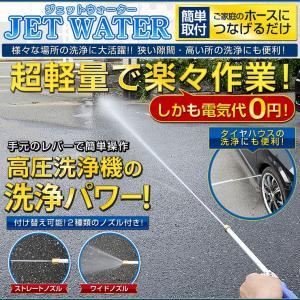 [YDS]ジェットウォーター  洗車 掃除 超軽量で楽々作業 ご家庭のホースにつなげるだけの簡単取付 hid-led-carpartsshop