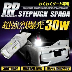 ステップワゴン RP T20 バックランプ わくわくゲート専用 超爆光 30W|hid-led-carpartsshop