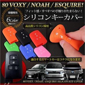 ヴォクシー ノア 80系 エスクァイア 専用 シリコン スマートキーカバー (1個) トヨタ キーケース シリコン アンチダスト加工  6色|hid-led-carpartsshop