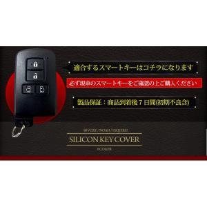 ヴォクシー ノア 80系 エスクァイア 専用 シリコン スマートキーカバー (1個) トヨタ キーケース シリコン アンチダスト加工  6色|hid-led-carpartsshop|05