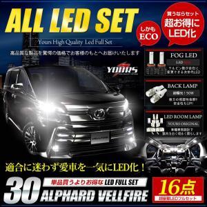 ヴェルファイア 30 アルファード 30系 LED フォグランプ LED ルームランプ バックランプ 10W  フルセット hid-led-carpartsshop